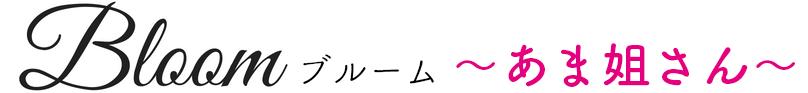 スピリチュアルカウンセリング【ブルーム】千葉大網